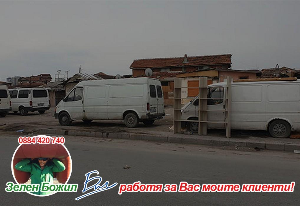 Кърти чисти извозва в Пловдив