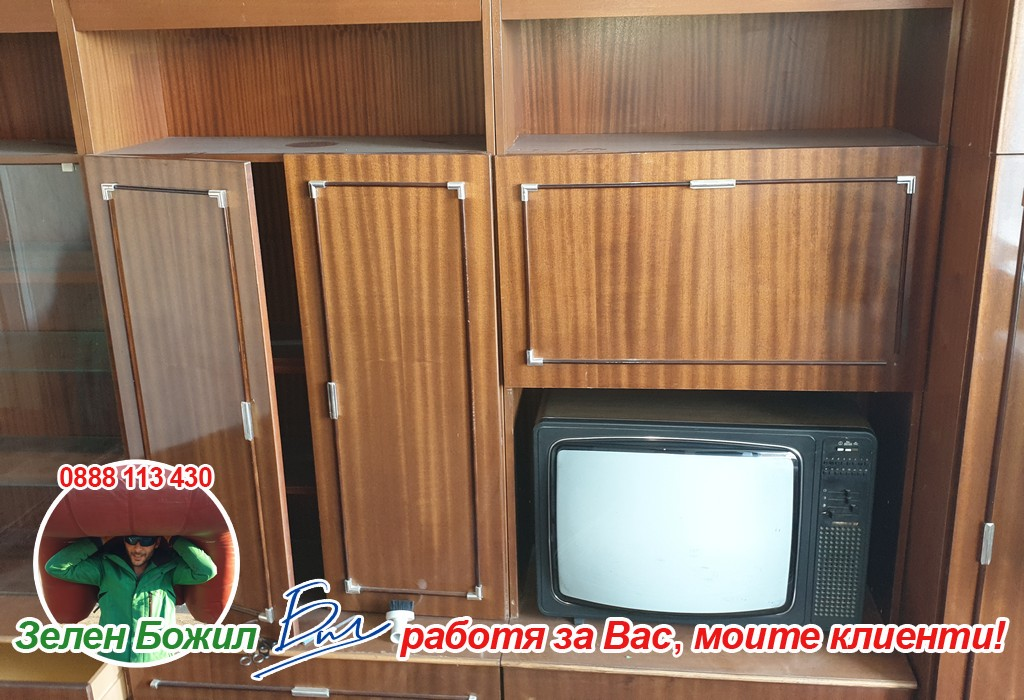 Изхвърляне на секция и мебели от апартамент